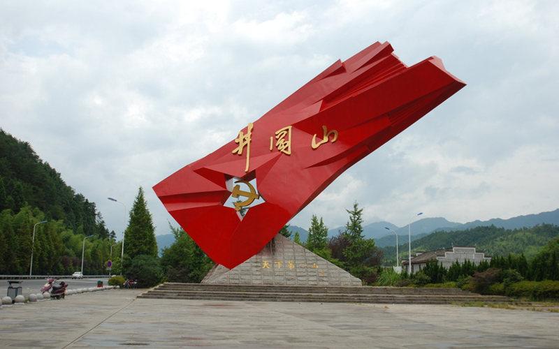 井冈山红旗雕塑 城雕