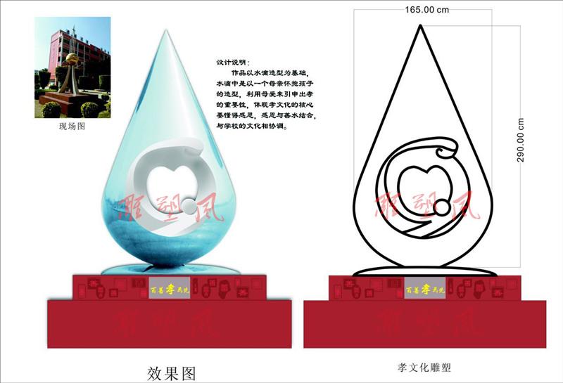不锈钢水滴雕塑设计