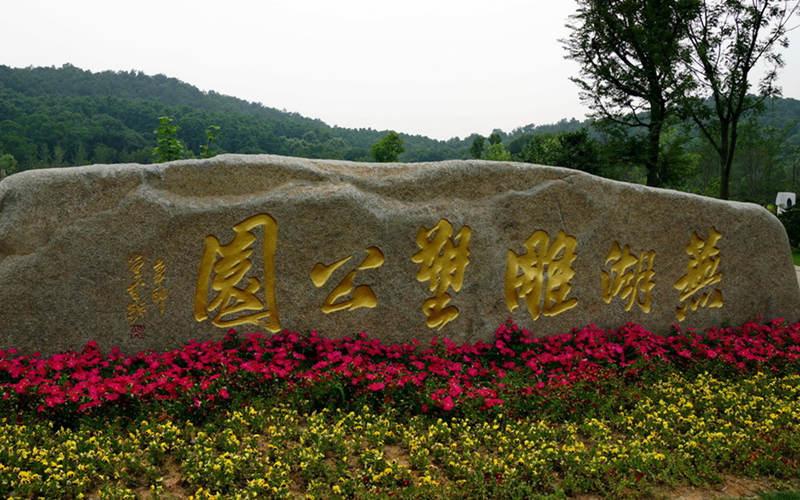 芜湖雕塑公园巨石